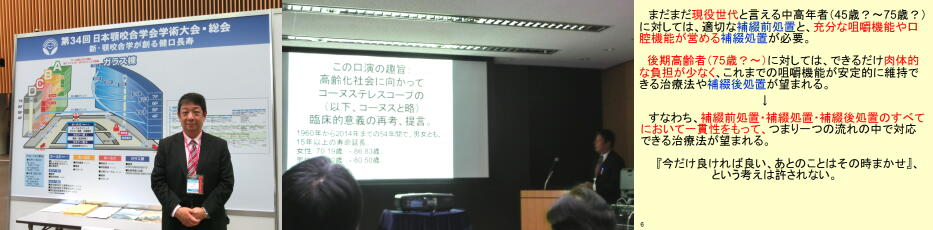 2016-gakukougougakkai-lecture