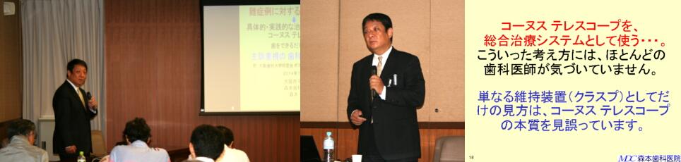 ODU-dousoukai-lecture