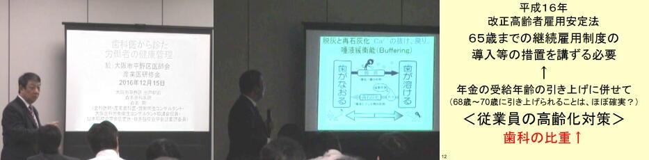 hiranoku-MA-lecture