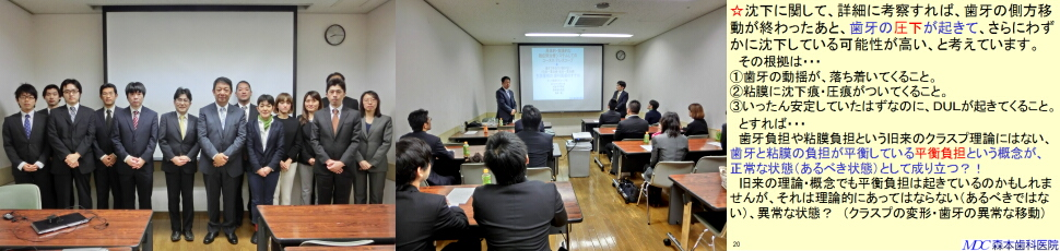 komuro-dental-lecture