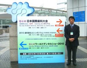 2010-world-dental-meeting-photo-300x235