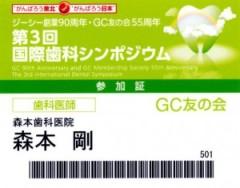 2011GC-int-sympo-certi-300x235