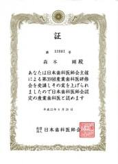 2011sangyoui-certi