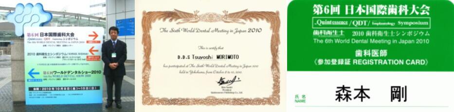 2010平成22年10月第6回日本国際歯科大会画像