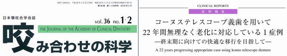 2016顎咬合学会誌投稿No,2