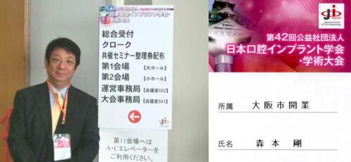 2012平成24年9月第42回口腔インプラント学会画像