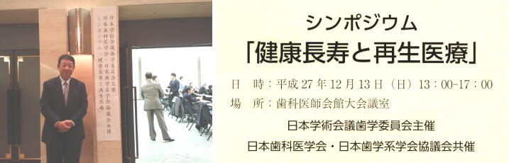 2015日本歯科医師会長寿・再生シンポジウム