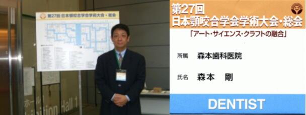 2009平成21年第27回日本顎咬合学会総会画像