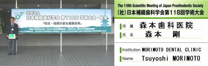2009平成21年6月補綴歯科学会第118回学術大会画像