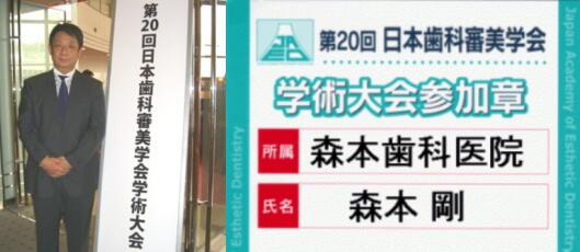2009平成21年9月日本歯科審美学会第20回学術大会画像