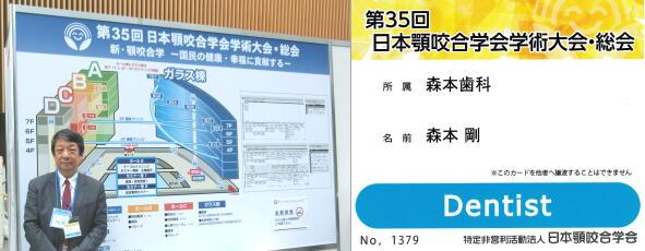 2017年第35回日本顎咬合学会総会画像