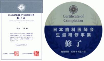 26・27年日本歯科医師会生涯研修事業修了証