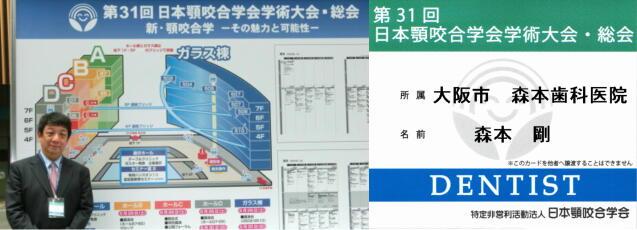 2013年第31回日本顎咬合学会総会画像