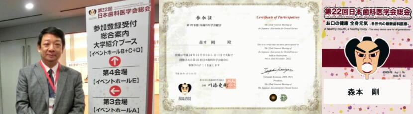 2012平成24年11月第22回日本歯科医学会総会画像