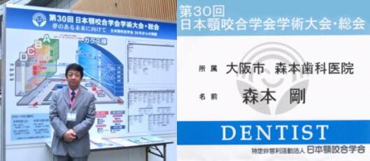 2012平成24年第30回日本顎咬合学会総会画像