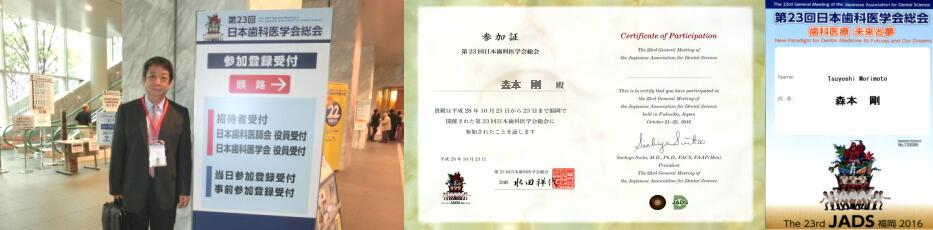 平成28年10月第23回日本歯科医学会画像