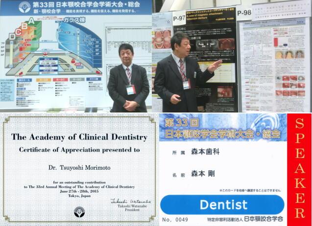 2015年第33回日本顎咬合学会総会画像