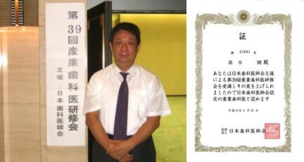 2011平成23年8月第39回産業歯科医研修会画像