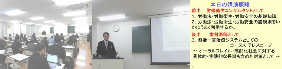 大阪府歯科技工士会中央北支部学術講演会