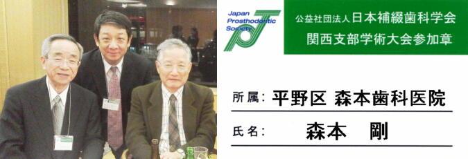 2013平成25年11月補綴学会関西支部
