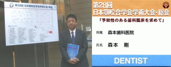 2010平成22年第28回日本顎咬合学会総会画像