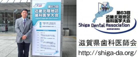 2011平成23年11月第63回近畿北陸地区歯科医学大会画像