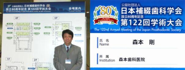 2013平成25年補綴歯科学会第122回学術大会画像