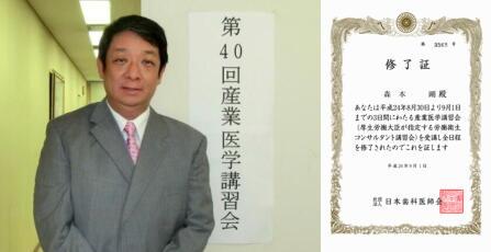 2012平成24年8月第40回産業医学講習会画像