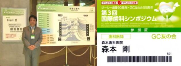2011平成23年10月第3回国際歯科シンポジウム画像