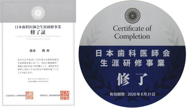 平成28・29年度日本歯科医師会生涯研修事業修了証(2020年8月31日まで有効)