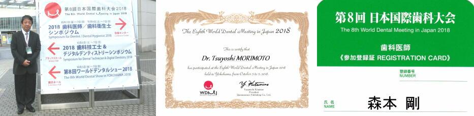 2018年第8回日本国際歯科大会画像