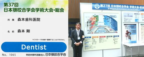 令和元年2019第37回日本顎咬合学会総会