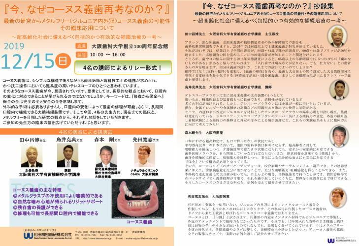 大阪歯科大学コーヌスセミナー案内・抄録