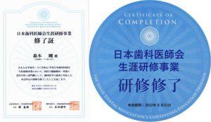 平成30・令和元年度日本歯科医師会生涯研修事業修了証(2022年8月31日まで有効)